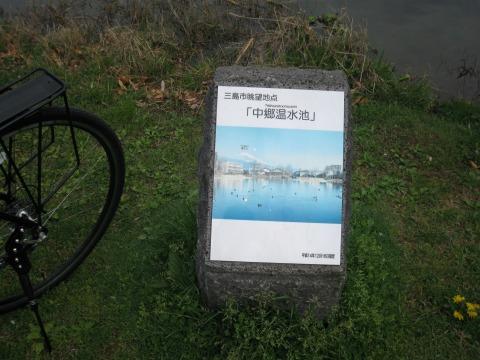 中郷温水地表示板です。