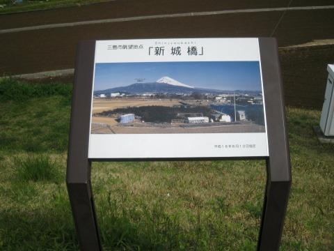 新城橋の表示板です。