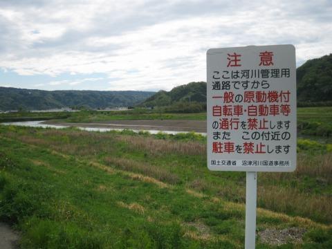 河川敷道路の標識です。