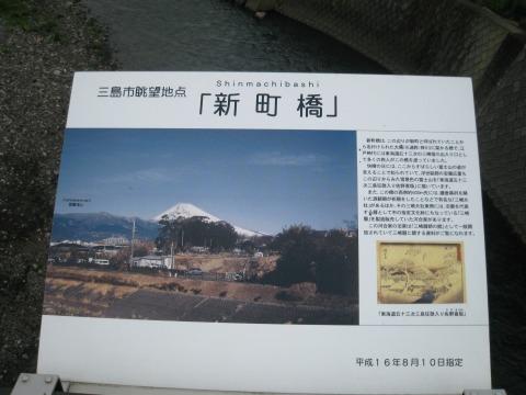 新町橋の表示板。
