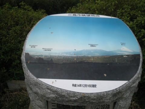 山中城跡の表示板。