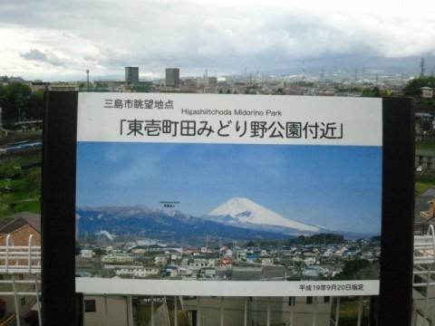 東壱町田みどり野公園付近の表示板。