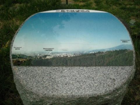 末広山の表示板。