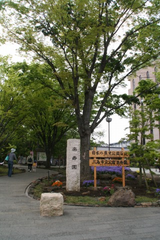 楽寿園の入口