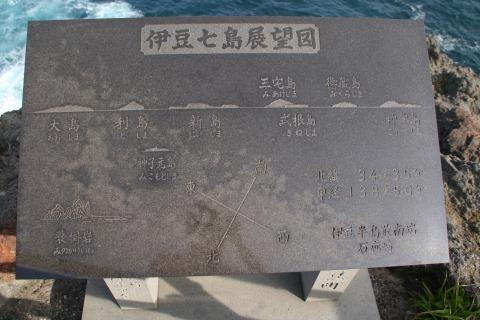 伊豆七島の案内板