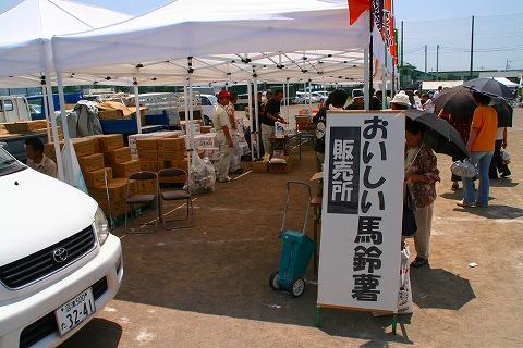 三島馬鈴薯販売
