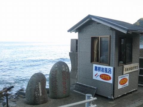 東伊豆の露天風呂「黒根岩風呂」の入り口