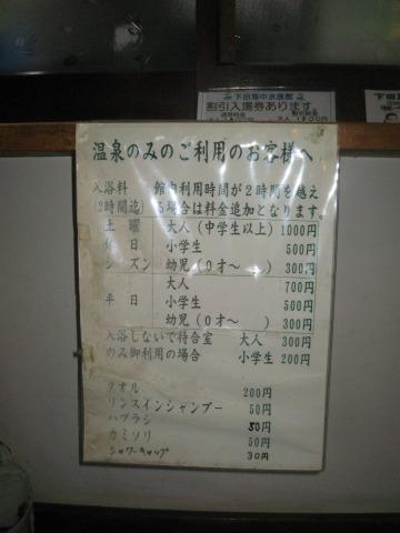 下田の立ち寄り温泉「金谷旅館」の料金表