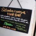 三島のスリランカカレー