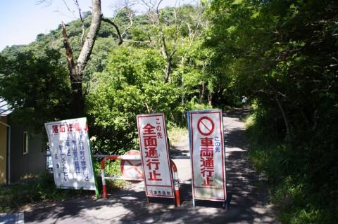 香貫山の道(車両通行止め)